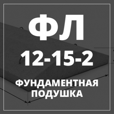 Фундаментная подушка, ФЛ-12-15-2
