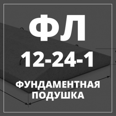 Фундаментная подушка, ФЛ-12-24-1