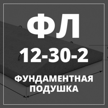 Фундаментная подушка, ФЛ-12-30-2