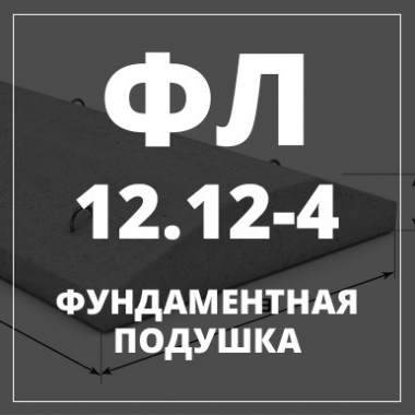 Фундаментная подушка, ФЛ-12.12-4