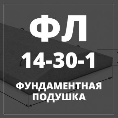 Фундаментная подушка, ФЛ-14-30-1