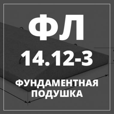 Фундаментная подушка, ФЛ-14.12-3