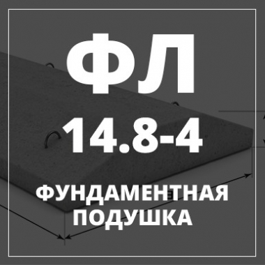 Фундаментная подушка, ФЛ-14.8-4