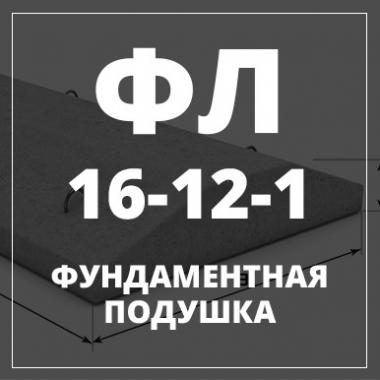 Фундаментная подушка, ФЛ-6.12-4, ФЛ-16-12-1