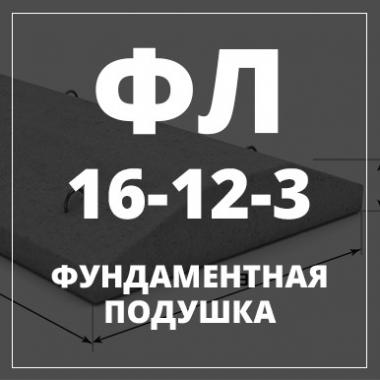 Фундаментная подушка, ФЛ-16-12-3