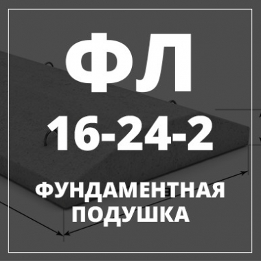 Фундаментная подушка, ФЛ-16-24-2