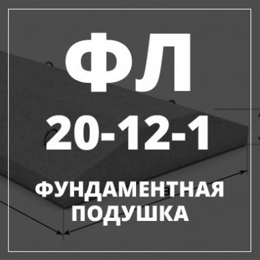 Фундаментная подушка, ФЛ-20-12-1