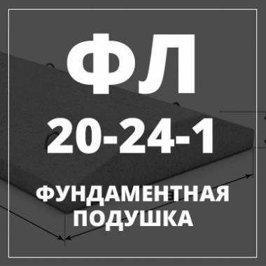 Фундаментная подушка, ФЛ-20-24-1