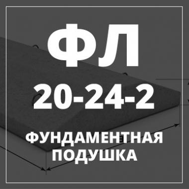 Фундаментная подушка, ФЛ-20-24-2