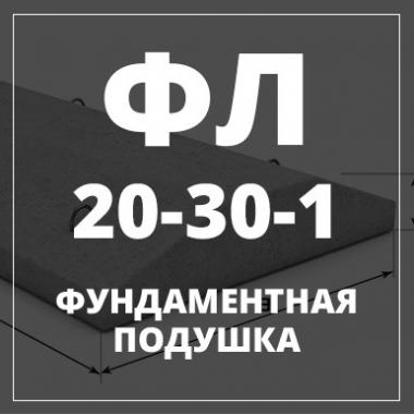 Фундаментная подушка, ФЛ-20-30-1