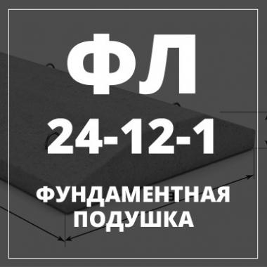 Фундаментная подушка, ФЛ-24-12-1