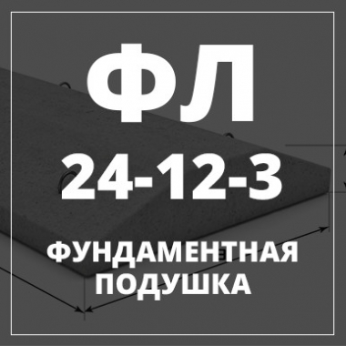 Фундаментная подушка, ФЛ-24-12-3