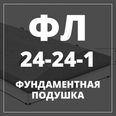Фундаментная подушка, ФЛ-24-24-1