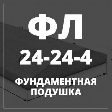 Фундаментная подушка, ФЛ-24-24-4