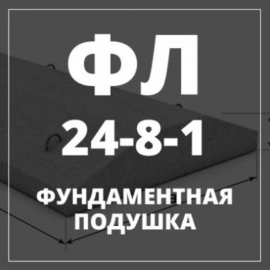 Фундаментная подушка, ФЛ-24-8-1