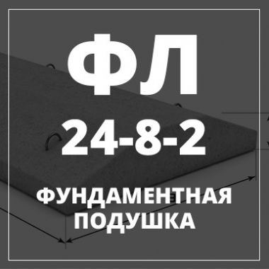 Фундаментная подушка, ФЛ-24-8-2