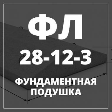 Фундаментная подушка, ФЛ-28-12-3