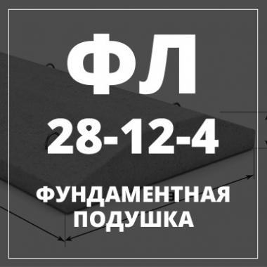 Фундаментная подушка, ФЛ-28-12-4