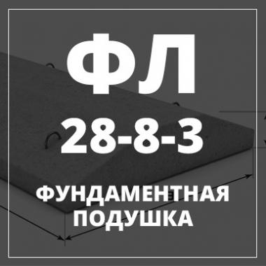 Фундаментная подушка, ФЛ-28-8-3