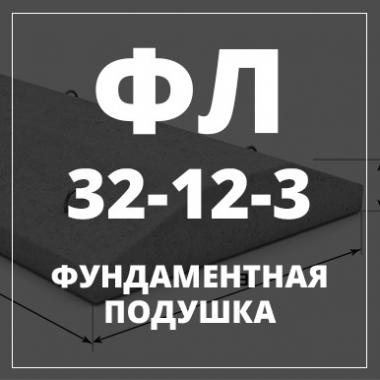 Фундаментная подушка, ФЛ-32-12-3