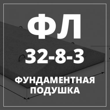 Фундаментная подушка, ФЛ-32-8-3