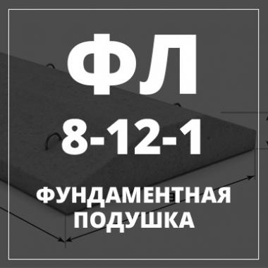 Фундаментная подушка, ФЛ-8-12-1