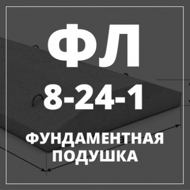 Фундаментная подушка, ФЛ-8-24-1
