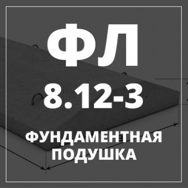Фундаментная подушка, ФЛ-8.12-3