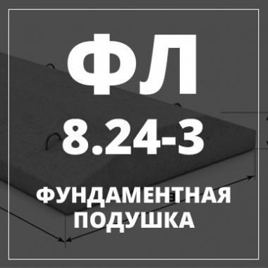 Фундаментная подушка, ФЛ-8.24-3