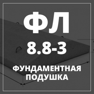 Фундаментная подушка, ФЛ-8.8-3