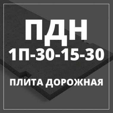 ЖБИ плиты дорожные, ПДН 1П-30-15-30