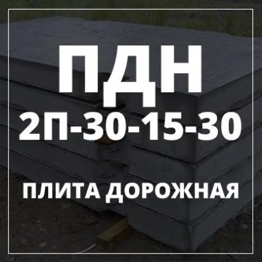 ЖБИ плиты дорожные, ПДН 2П-30-15-30