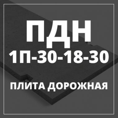 ЖБИ плиты дорожные, ПДН 1П-30-18-30