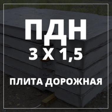 ЖБИ плиты дорожные, ПДН 3х1,5