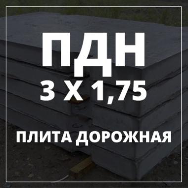 ЖБИ плиты дорожные, ПДН 3х1,75