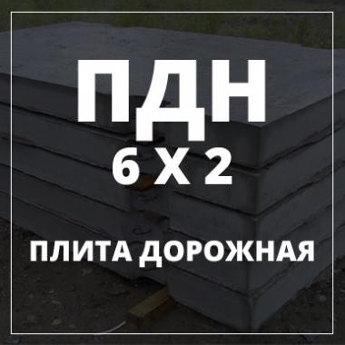 ЖБИ плиты дорожные, ПДН 6х2