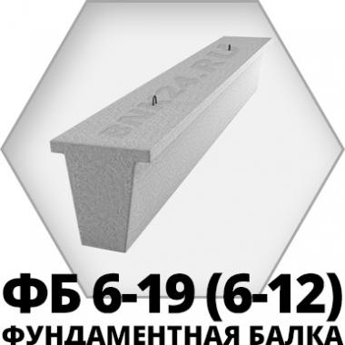 Фундаментная балка ФБ 6-19 (6-12)