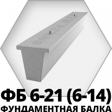 Фундаментная балка ФБ 6-21 (6-14)