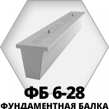 Фундаментная балка ФБ 6-28