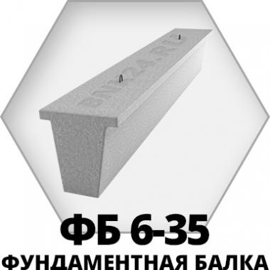 Фундаментная балка ФБ 6-35