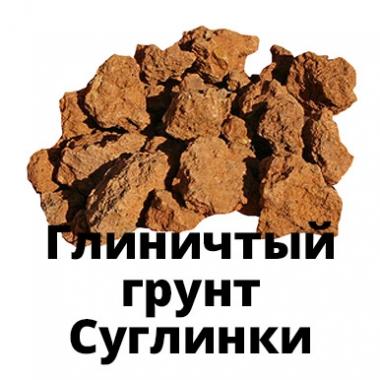 Глиничтый грунт - Суглинки