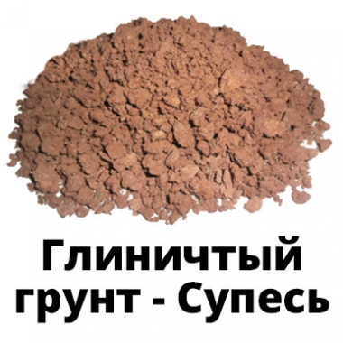 Глиничтый грунт - Супесь