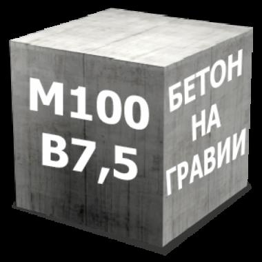Бетон М100 (В7,5 Гравий)