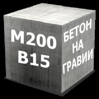 Бетон М200 (В15 Гравий)