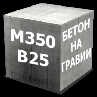 Бетон М350 (В25 Гравий)