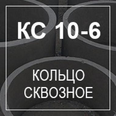 Кольцо сквозное КС 10-6