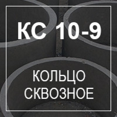 Кольцо сквозное КС 10-9