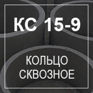 Кольцо сквозное КС 15-9