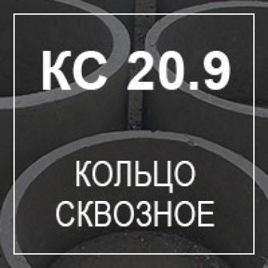 Кольцо сквозное КС 20.9