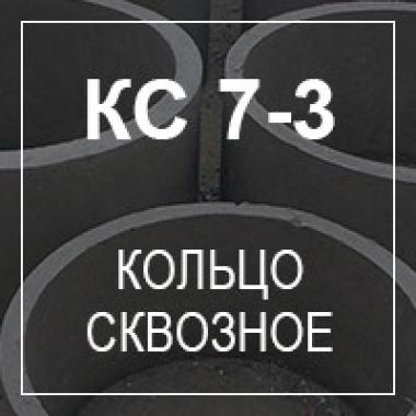 Кольцо сквозное КС 7-3